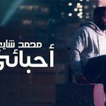 كلمات اغنية احبائي محمد شايع