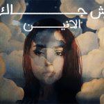 كلمات اغنية وش جاك الانين