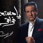 كلمات اغنية يا مستعجل فراقي محمد ثروت